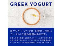 KORRES Hydra-Biome Probiotic Greek Yogurt Mask, 3.38 Fl Oz - Image 7